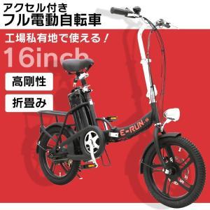 フル電動自転車 E-RUN モペットタイプ 16インチ 折りたたみ自転車 フル電動 アシスト走行/ペダル走行/フル電動走行 E-run【代引き不可商品】