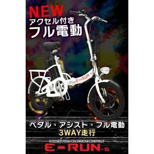 フル電動自転車 E-RUN モペットタイプ 16インチ 折りたたみ自転車 フル電動 アシスト走行/ペダル走行/フル電動走行 E-run【代引き不可商品】|threestone|02