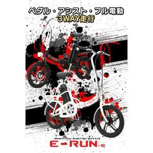 フル電動自転車 E-RUNs2 モペットタイプ 16インチ 折りたたみ自転車 ディスクブレーキ フル電動 アシスト走行/ペダル走行/フル電動走行 E-runs2 threestone 21
