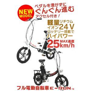 フル電動自転車 E-RUNs2 モペットタイプ 16インチ 折りたたみ自転車 ディスクブレーキ フル電動 アシスト走行/ペダル走行/フル電動走行 E-runs2 threestone 09