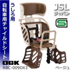 〈RBC-009DX3〉OGK 自転車用チャイルドシート (ヘッドレスト付うしろ子供のせ)衝撃に強い!乗り降りしやすい!お子さまをしっかり守る|threestone|02