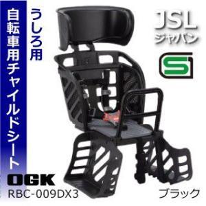 〈RBC-009DX3〉OGK 自転車用チャイルドシート (ヘッドレスト付うしろ子供のせ)衝撃に強い!乗り降りしやすい!お子さまをしっかり守る|threestone|03