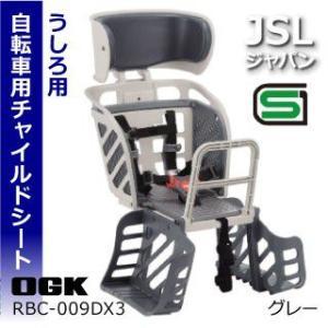 〈RBC-009DX3〉OGK 自転車用チャイルドシート (ヘッドレスト付うしろ子供のせ)衝撃に強い!乗り降りしやすい!お子さまをしっかり守る|threestone|04