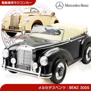 乗用ラジコン BENZ 300S 乗用玩具 送料無料 Wモーター&大型バッテリー 正規ライセンス 乗...