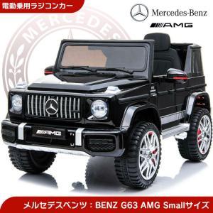 乗用玩具 今だけ完成車★乗用ラジコン BENZ G63 AMG Small Size メルセデスベン...