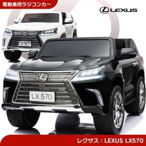 ★LEXUS正規ライセンス品! ★35Wx2のWモーター・12V10Ahバッテリー搭載のパワフル仕様...