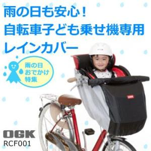 〈RCF-001〉子ども乗せ機(前)専用レインカバー(OGK製ヘッドレスト付前幼児座席用 風防レインカバー)|threestone