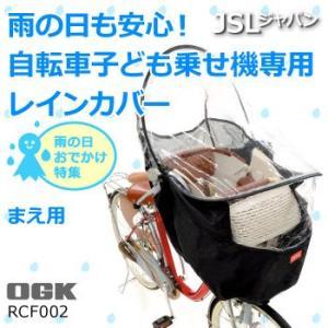 〈RCF-002〉子ども乗せ機(前)専用レインカバー(OGK製ヘッドレスト無し前幼児座席用 風防レインカバー)|threestone