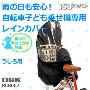 Rcr 002子ども乗せ機うしろ専用レインカバーogk製ヘッドレスト無し後ろ子供のせ用