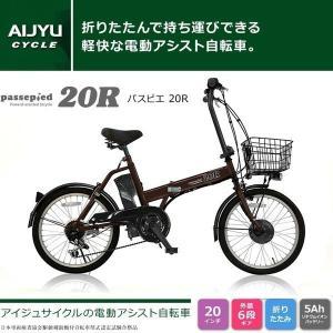 電動アシスト自転車 20インチ パスピエ20R シマノ6段ギ...