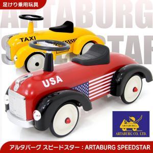 乗用玩具 足けりおもちゃARTABURG Speedstar アルタバーグ スピードスター レトロで...