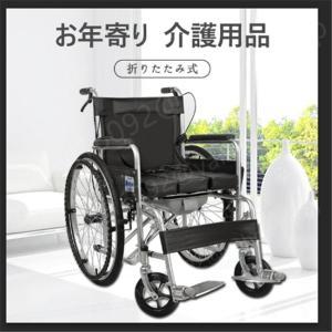 ダブルブレーキ 折りたたみ式 小型 お年寄り 高齢者 障害者 車椅子 介護用品 腰掛便器便座付き 自...