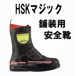 ノサックス 舗装用安全靴 HSKマジック 安全靴|threetop-work
