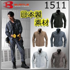 バートル 1511 春夏 ジャケット 作業服 お取り寄せ|threetop-work