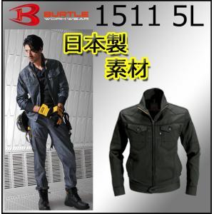 バートル 1511 春夏 ジャケット 5Lサイズ 作業服 お取り寄せ|threetop-work
