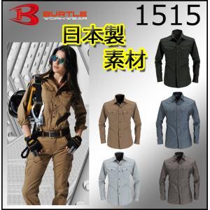 バートル 1515 春夏 長袖シャツ 作業服 お取り寄せ threetop-work