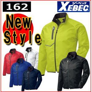 ジーベック 162 軽防寒ブルゾン 防寒作業服 お取り寄せ品|threetop-work