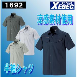ジーベック 1692 半袖シャツ 夏物 作業服 threetop-work