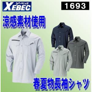 ジーベック 1693 春夏物 長袖シャツ threetop-work