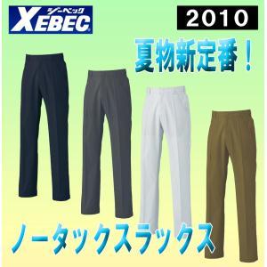 ジーベック 2010 ノータックスラックス 夏物作業服 ズボン threetop-work