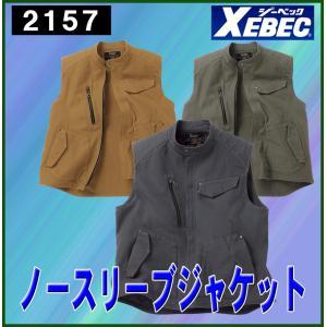 ジーベック 2157 ノースリーブジャケット 春夏 作業服|threetop-work