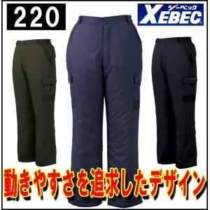 ジーベック 220 防寒パンツ 中綿入り 作業服 お取り寄せ|threetop-work