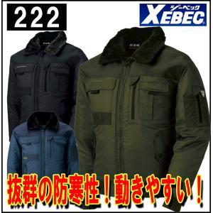 ジーベック 222 防寒ブルゾン 中綿入り 作業服 お取り寄せ|threetop-work