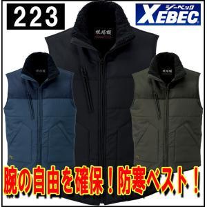 ジーベック 223 防寒ベスト 中綿入り 作業服 お取り寄せ|threetop-work