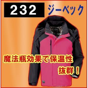 ジーベック 232 軽防寒ブルゾン 作業服 チェリーレッド|threetop-work