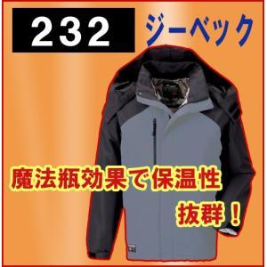 ジーベック 232 軽防寒ブルゾン 作業服 ダークグレー|threetop-work