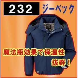ジーベック 232 軽防寒ブルゾン 作業服 ネイビー|threetop-work