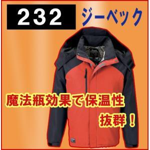 ジーベック 232 軽防寒ブルゾン 作業服 オレンジ|threetop-work