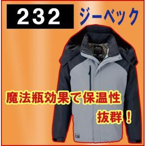 ジーベック 232 軽防寒ブルゾン 作業服 シルバーグレー|threetop-work