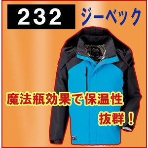 ジーベック 232 軽防寒ブルゾン 作業服 ターコイズブルー|threetop-work