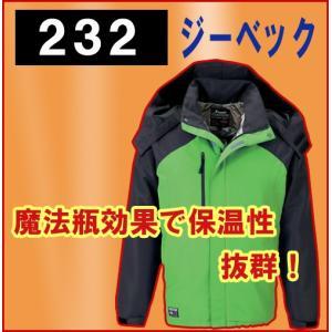 ジーベック 232 軽防寒ブルゾン 作業服 イエローグリーン|threetop-work