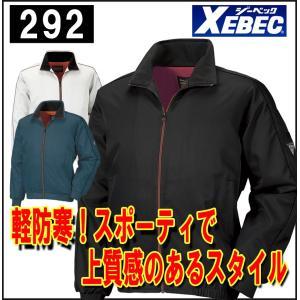 ジーベック 292 軽防寒ブルゾン お取り寄せ商品 292|threetop-work