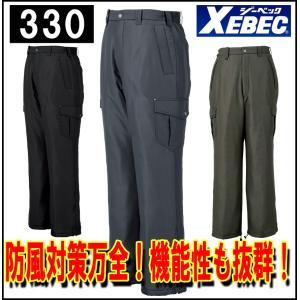 ジーベック 330 防寒パンツ 中綿入り 作業服 お取り寄せ|threetop-work