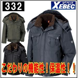 ジーベック 332 防寒ブルゾン 中綿入り 作業服 お取り寄せ|threetop-work