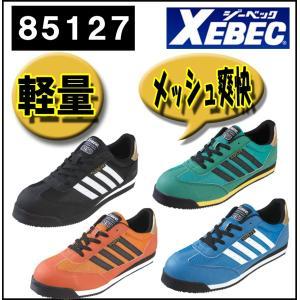 ジーベック    85127 セフティシューズ 安全靴|threetop-work