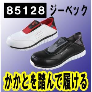 ジーベック    85128 セフティシューズ 安全靴 スリッポン|threetop-work