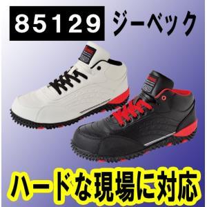 ジーベック    85129 セフティシューズ 安全靴 クウォーターカット|threetop-work