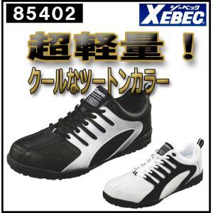 ジーベック   85402   安全靴  樹脂先芯入り セフティシューズ  85402|threetop-work