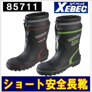 ジーベック 85711 ショート丈セフティ長靴|threetop-work