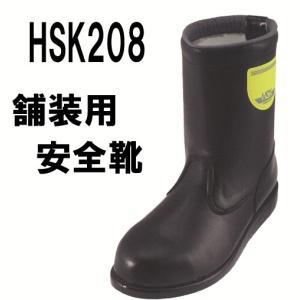 ノサックス 舗装用安全靴 HSK208 半長靴タイプ 安全靴 |threetop-work
