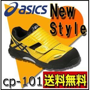 アシックス 安全靴  CP-101 FCP101 高機能モデル|threetop-work