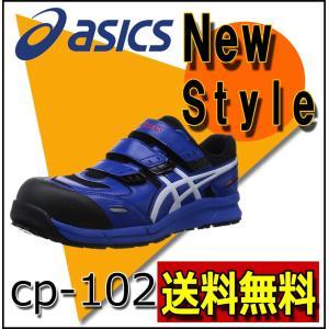 アシックス 安全靴  CP-102 FCP102 ベルト仕様|threetop-work