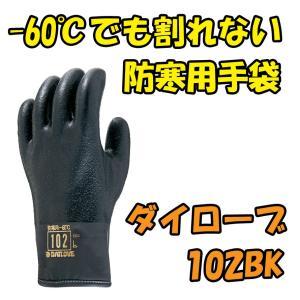 特殊配合のポリウレタンを使用しているため −60℃でも硬くならない特別な手袋です。  物性・摩耗性に...