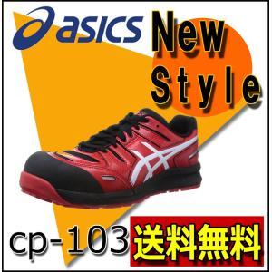 アシックス 安全靴  CP-103 FCP103 シューレースタイプ|threetop-work