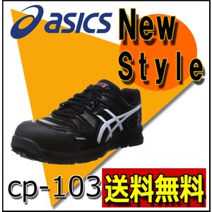 アシックス 安全靴  CP-103 FCP103 シューレースタイプ |threetop-work