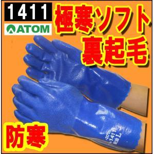 1411 極寒ソフト 裏起毛 防寒手袋 アトム|threetop-work